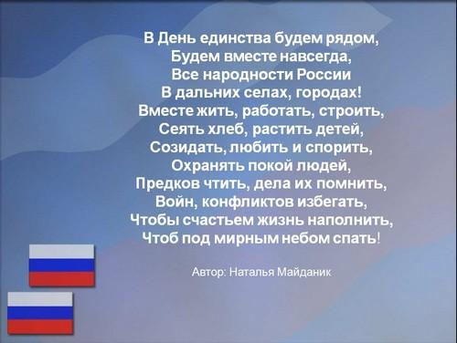 презентация день народного единства