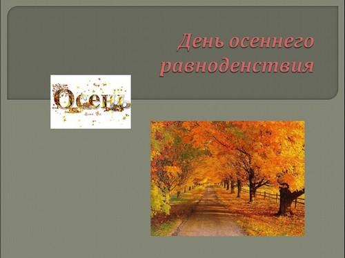 день осеннего равноденствия презентация