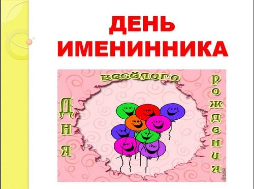 презентация день осеннего именинника