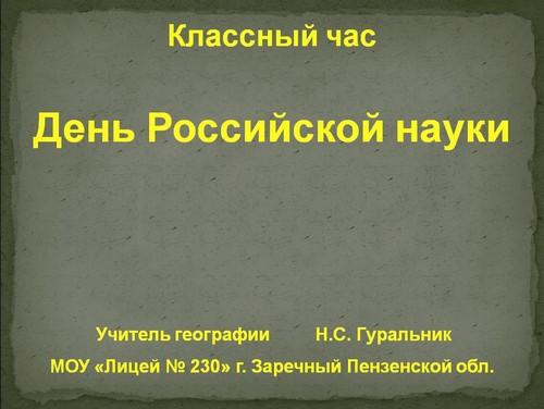 российская наука презентация