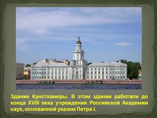 день российской науки презентация