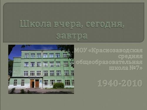 день рождения школы презентация