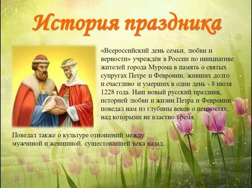 Календарь праздничных дней в 2014 году россия