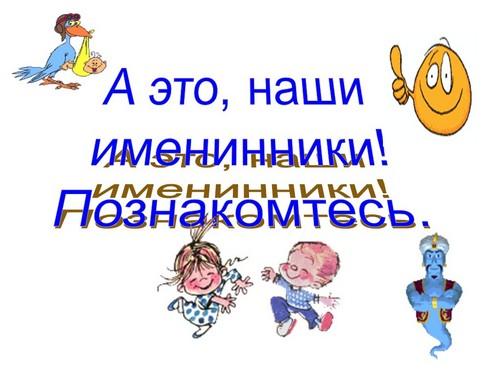 презентация день весенних и летних именинников
