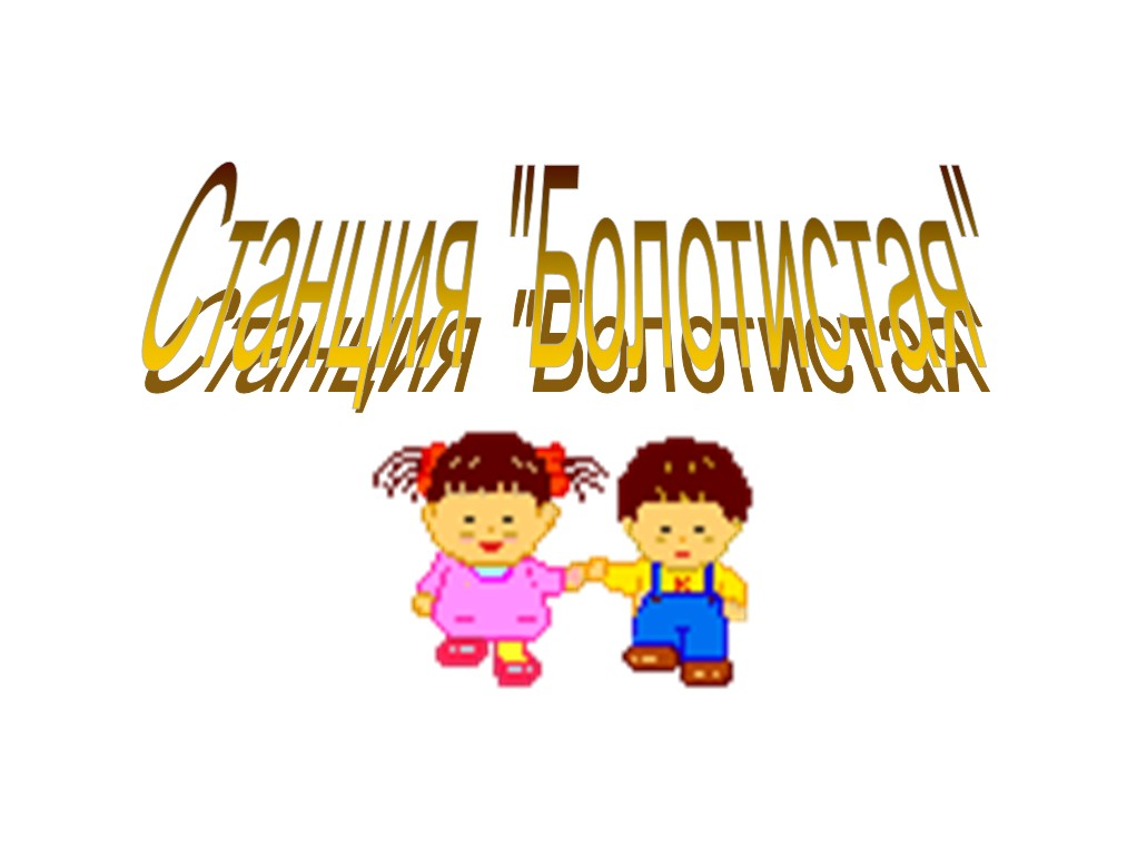 день весеннего именинника в начальной школе презентация