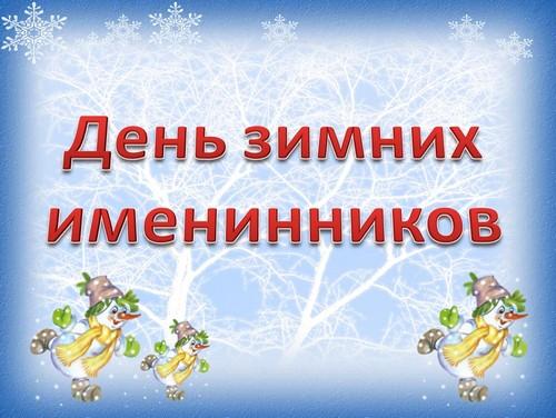 день зимних именинников презентации