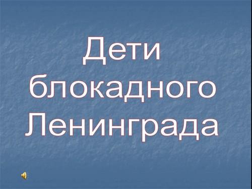 Блокадного ленинграда презентация