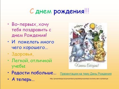 детские презентации день рождения