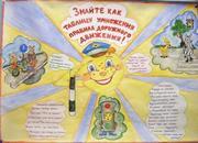всероссийские конкурсы рисунков для детей