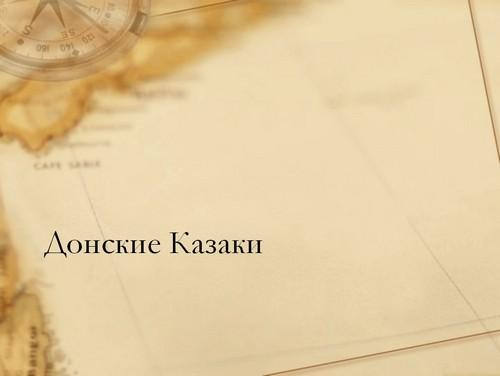 донские казаки защитники земли русской презентация
