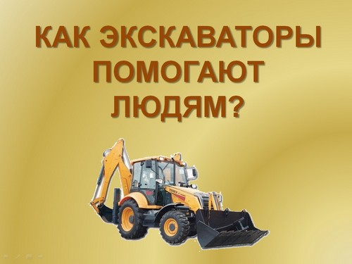 презентация дорожно строительной