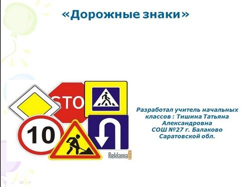 детские презентации на тему дорожные знаки