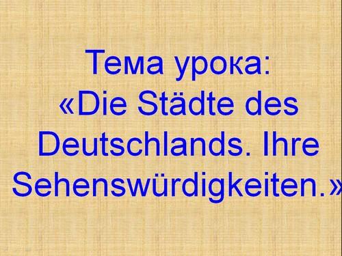 знакомства в германии на немецком языке