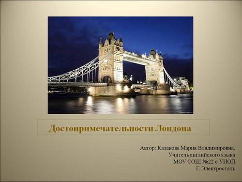 Достопримечательности лондона в одной картинке