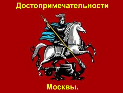 Скачать презентации на тему москва и ее достопримечательности