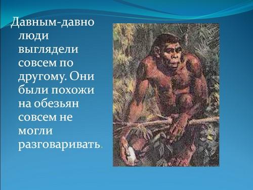 Презентацию по теме древнейшие люди 5 класс