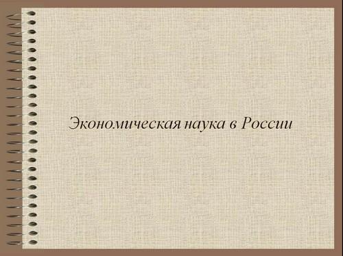 презентация наука в россии