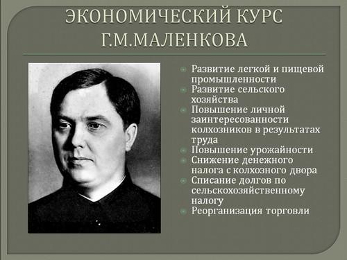 говорить сообщение по истории про маленкова выделили