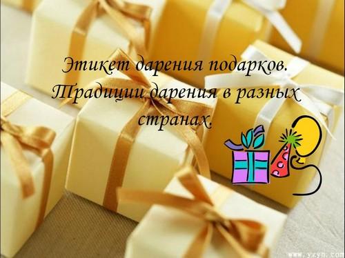 презентация на тему этикет дарения и получения подарков для детей