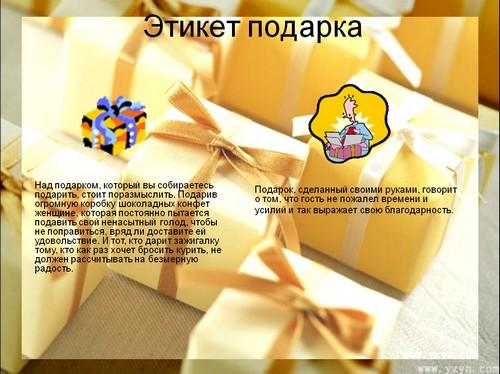 презентация на тему этикет дарения получения подарков