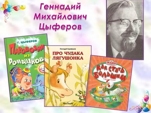 знакомство с биографией и творчеством писателя на уроке чтения