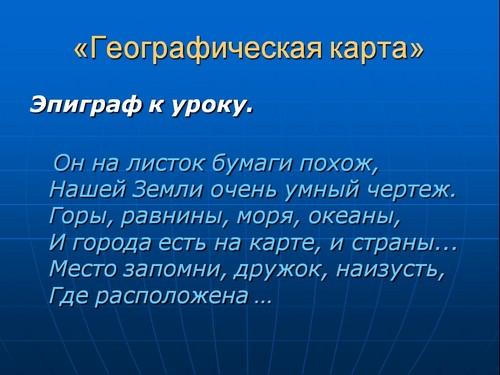 Географическая карта мира – презентация, 6 класс: http://www.klassnye-chasy.ru/prezentacii-prezentaciya/geografiya-po-geografii/v-6-klasse/geograficheskaya-karta-mira