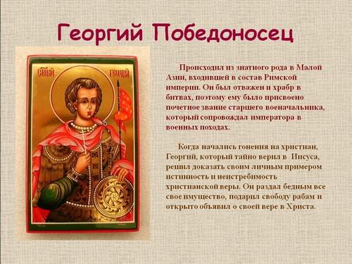 Русскими князьями образ святого георгия воспринимался и почитался в большей степени как образ победоносца
