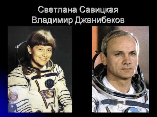 герои космоса презентация