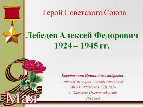 презентация герои советского союза