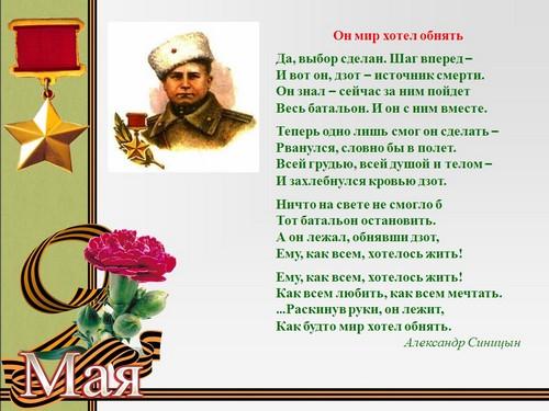 презентация герой советского союза