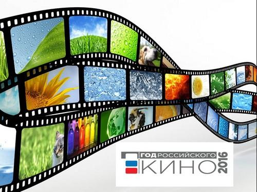 презентация год кино в россии