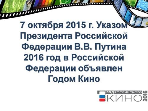год кино в россии 2016 презентация