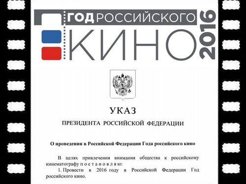 год российского кино презентация
