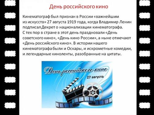 презентация 2016 год российского кино