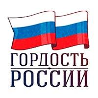 конкурс гордость россии