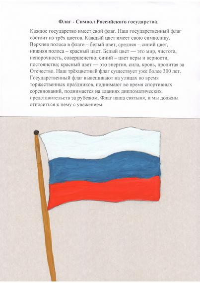 Рисунок на флаге своими руками
