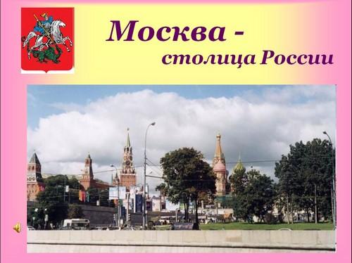 Презентацию На Тему Достопримечательности Москвы На Немецком Языке