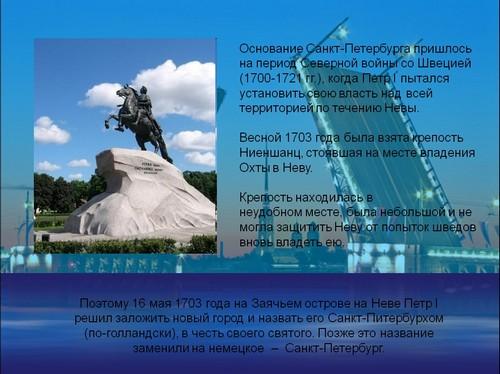Презентация санкт-петербург вторая столица россии