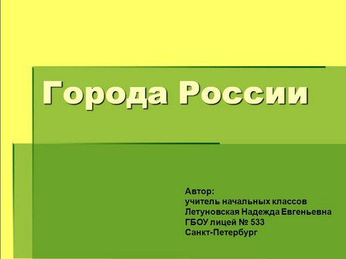Образец Презентации Проекта Планировки Территории