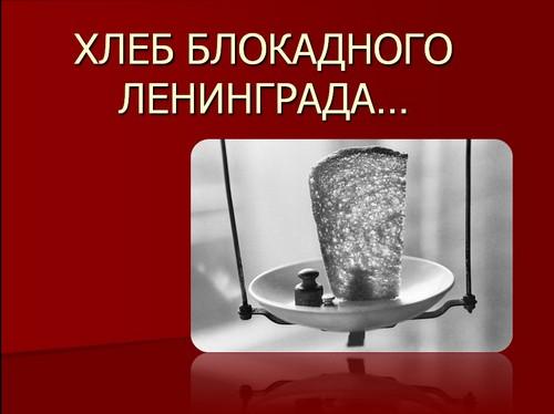 блокадный хлеб презентация