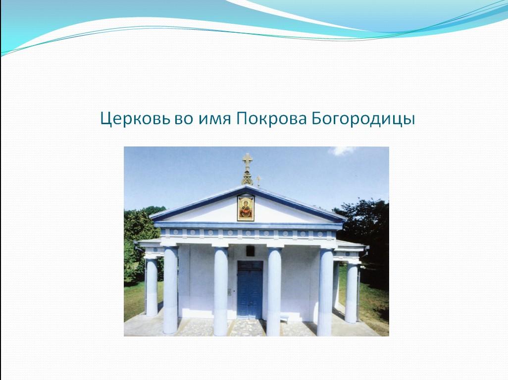 храмы кубани презентация