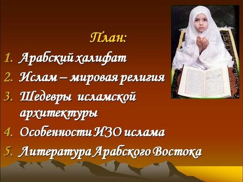 знакомства для верующих ислам