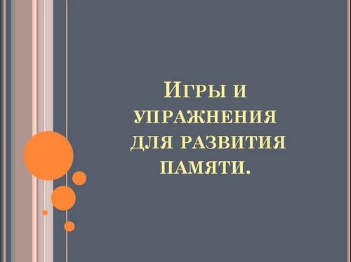 Презентация Упражнения На Развитие Памяти