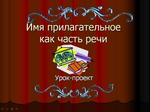 5 класс по русскому языку