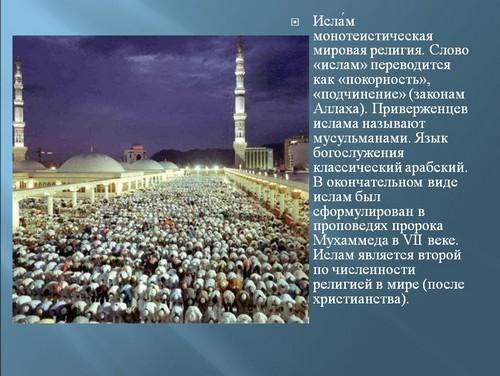Скачать Презентацию Православие о Божием Суде