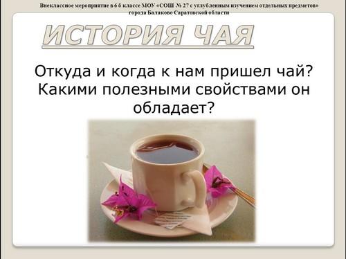 история чая презентация