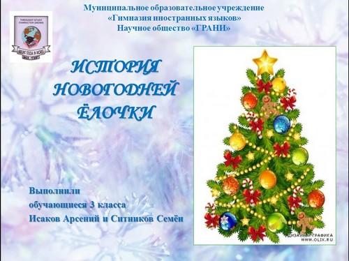 презентация новогодняя елка