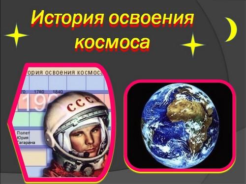 история космонавтики презентация