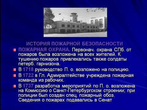 история пожарной охраны россии презентация