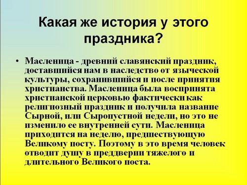 Белокурихе, Алтайский рассказ про масленицу на английском языке Сергиево-Посадского района